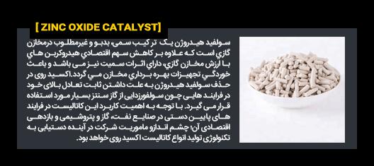 farsi catalyst zinc oxide of roy gostar jam company