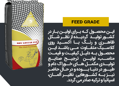 farsi feed grade ROY GOSTAR JAM ZINC OXIDE 3 GRADE BACKGROUND HOME