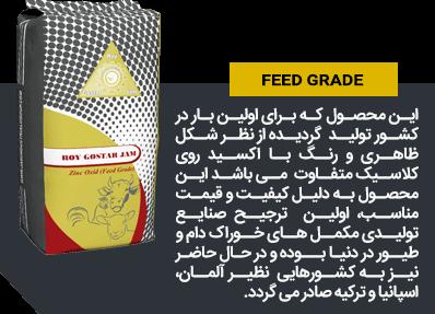 farsi feed grade ROY GOSTAR JAM ZINC OXIDE 3 GRADE BACKGROUND HOME