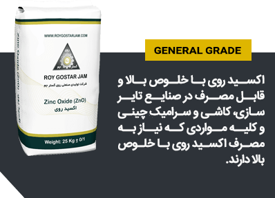 farsi genral grade ROY GOSTAR JAM ZINC OXIDE 3 GRADE BACKGROUND HOME