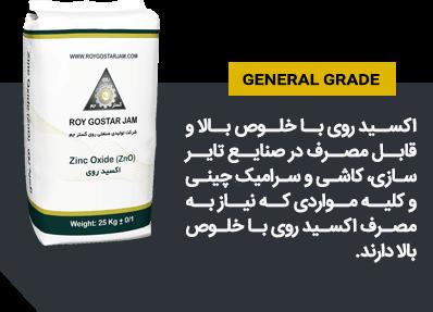 farsi genral grade ROY GOSTAR JAM ZINC OXIDE 3 GRADE BACKGROUND HOME